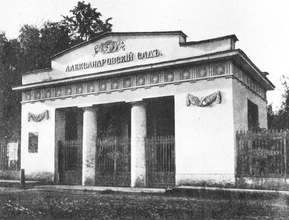 Александр Витберг. Фотография «Портал Александровского сада в Вятке», 1900-1917